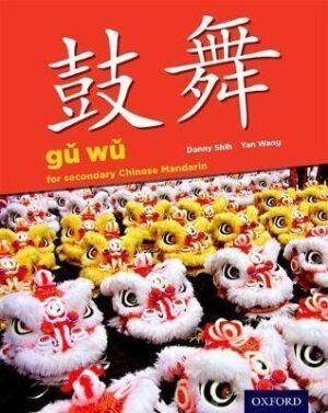 gu wu for secondary chinese mandarin